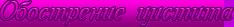Цистит (234x27, 8Kb)