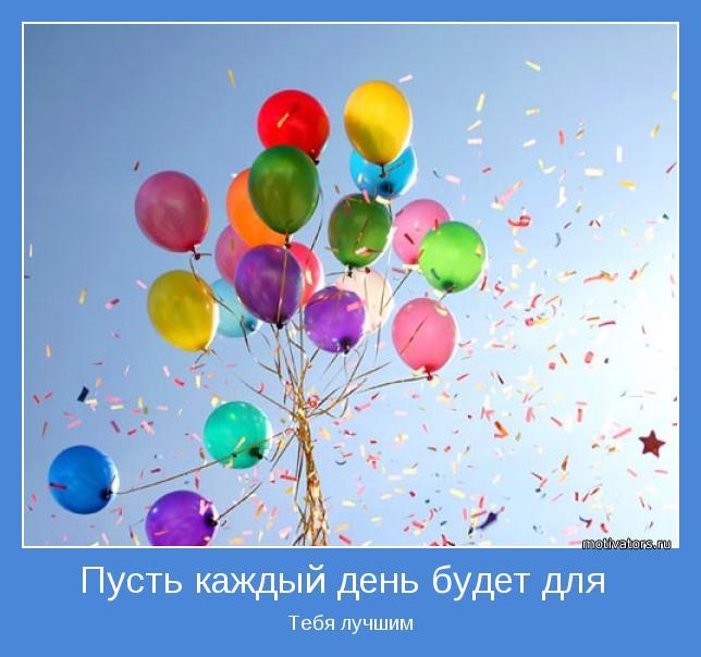 1309956271_pust__kazhduyy_den__budet_dlya_tebya_luchshim (644x604, 46Kb)