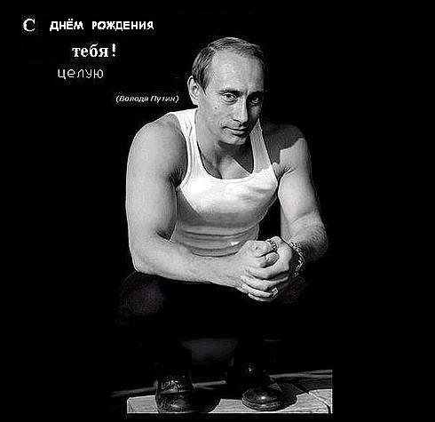 75542004_S_dnyom_rozhdeniya_ot_VVP (490x475, 22Kb)