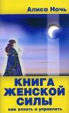 kniga_zhenskoi_sili_kak_vliyat_i_upravlyat (100x162, 8Kb)