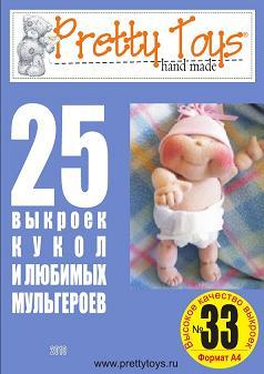 33_Kukli_1 (238x337, 19Kb)