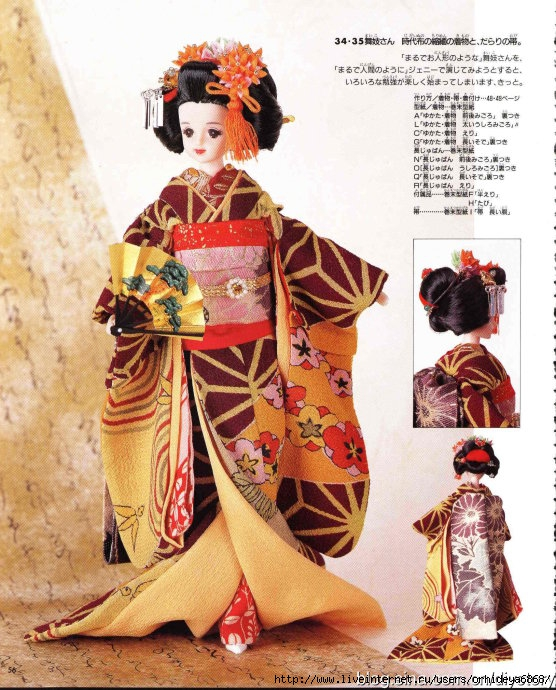 Кимоно для куклы своими руками 80