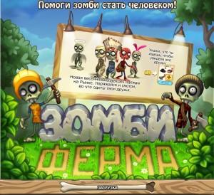 зомби-ферма (300x274, 38Kb)