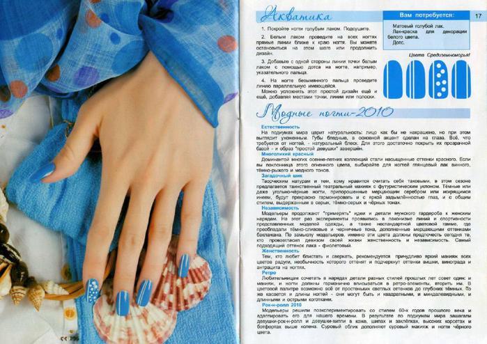 Desyatki-idey-dlya-vashih-nogtey-2010---03_9 (700x494, 76Kb)