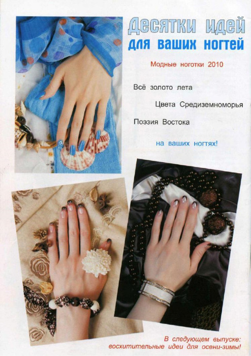 Desyatki-idey-dlya-vashih-nogtey-2010---03_19 (494x700, 125Kb)