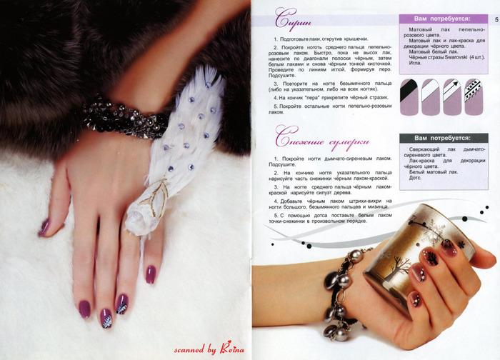 Десятки идей для ваших ногтей. №1 2011_3 (700x504, 119Kb)