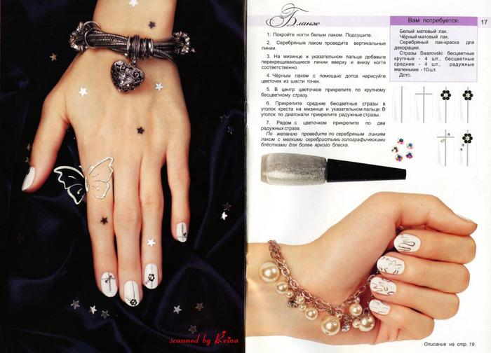 Десятки идей для ваших ногтей. №1 2011_9 (700x504, 112Kb)