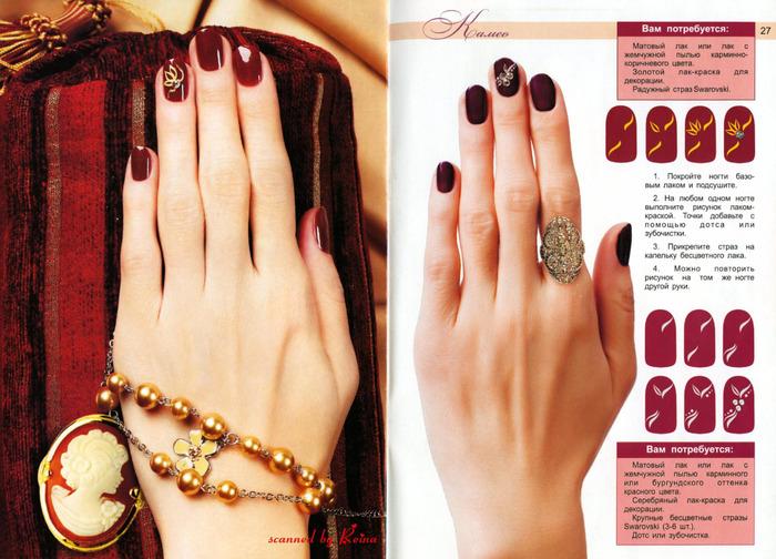 Десятки идей для ваших ногтей. №1 2011_14 (700x504, 154Kb)