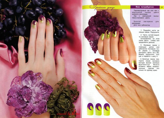 Десятки идей для ваших ногтей. №1 2011_16 (700x504, 143Kb)