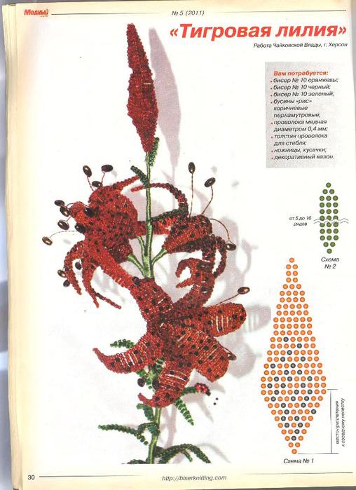 Схема бисероплетения цветок лилия
