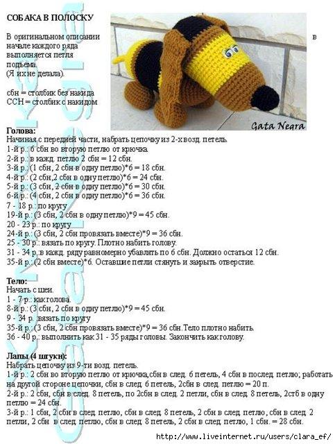 Собачка связанная крючком описание