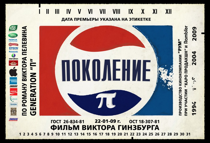kinopoisk.ru-Generation-P-941551 (700x478, 134Kb)