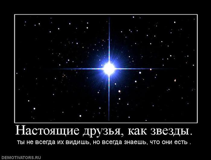 http://img0.liveinternet.ru/images/attach/c/3/76/115/76115152_large_3927504_459290_nastoyaschiedruzyakakzvezdyi.jpg