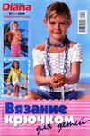 Превью page0001 (467x700, 396Kb)