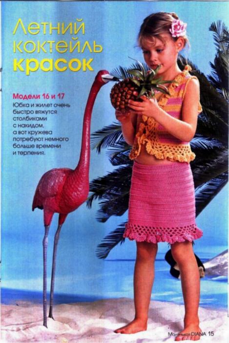 Один из лучших журналов по вязанию с схемами и пошаговыми инструкциями.  В каждом номере представлено около 16...