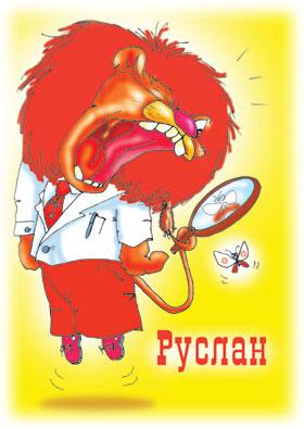 3400156_Ruslan (280x394, 32Kb)