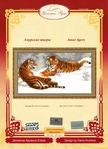 Превью ДЖ-020 Амурские тигры (506x700, 187Kb)