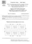Превью инструкция (508x700, 75Kb)
