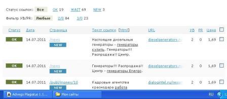prodaem_ssilki_v_sape_ru_2 (448x195, 13Kb)