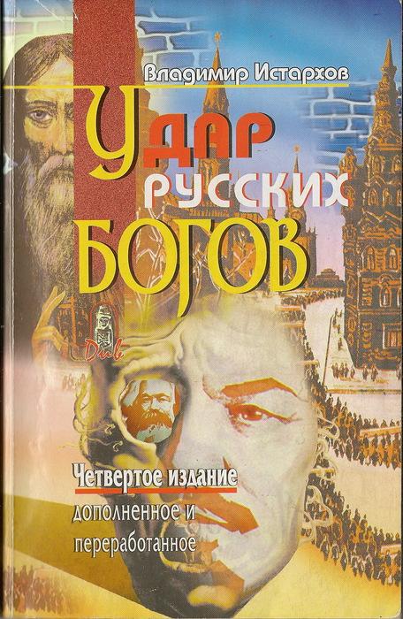 Скачать книгу удар русских