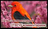 �������������� ��� ������ - � � �������������� ���� !!!/1310656456_1 (165x100, 13Kb)