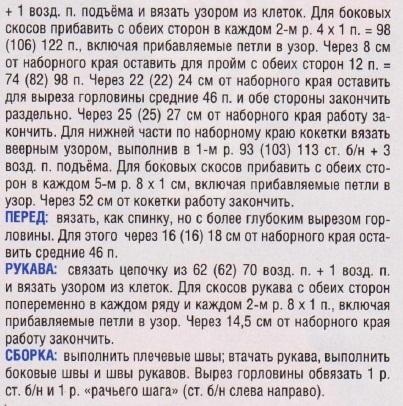 tunika-kru2 (403x406, 108Kb)