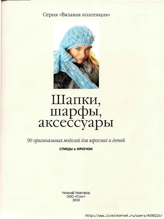 Шапки, шарфы, аксессуары-002 (525x700, 171Kb)