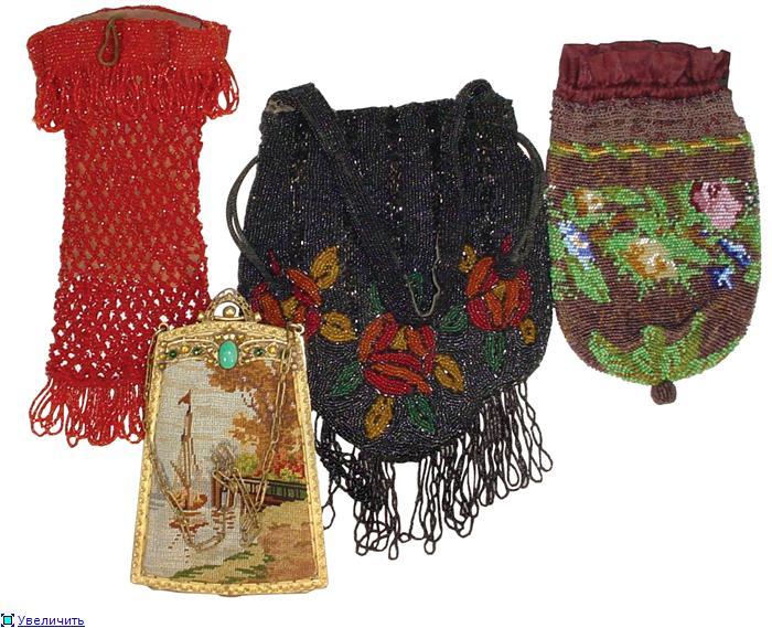 Многочисленные бисерные сумочки, которые на первый взгляд можно принять за вышитые, на самом деле связаны крючком или...