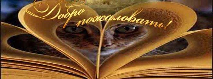 1310825814_dobro_kopiya (700x262, 43Kb)