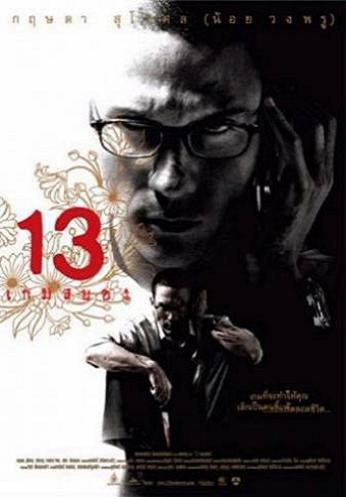 Смотреть фильм 13 заданий (346x497, 22Kb)