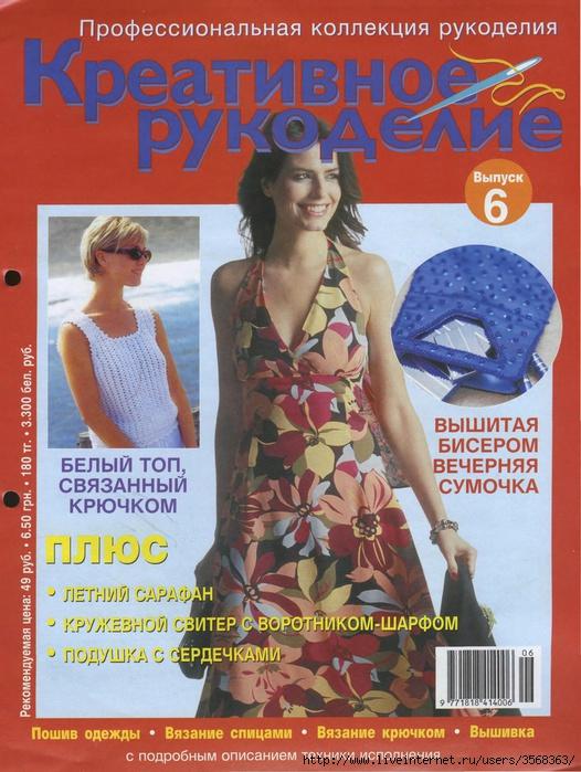Креативное рукоделие журнал