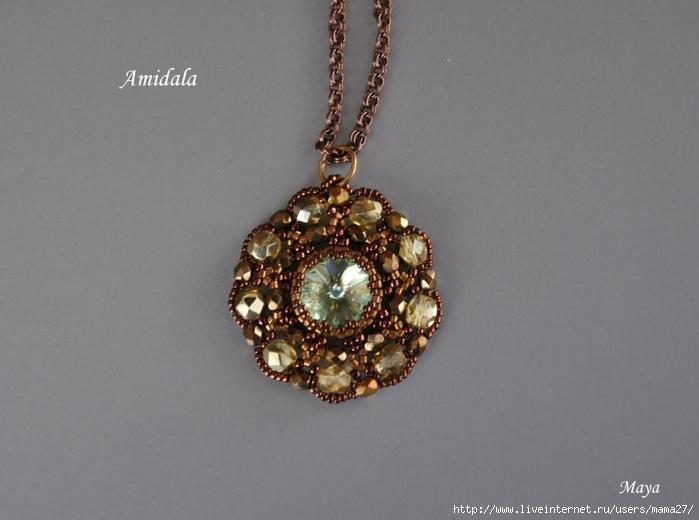 Amidala_bronz (700x520, 178Kb)