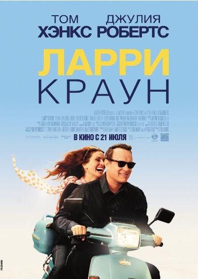 kinopoisk.ru-Larry-Crowne-1614623 (392x551, 39Kb)