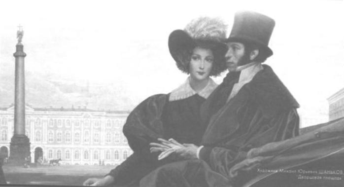 Изобр по Пушкин и Гончарова