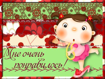 http://img0.liveinternet.ru/images/attach/c/3/76/261/76261548_Mne_ochen_ponravilos.jpg