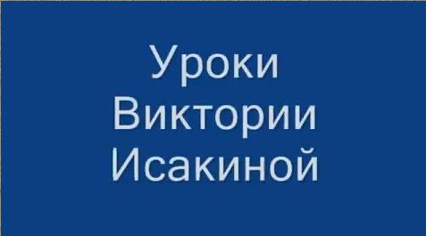 4114762_Yroki_Viktorii_Isakinoi (477x265, 11Kb)