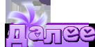 3511355_75733971_DaLEE0 (137x68, 9Kb)