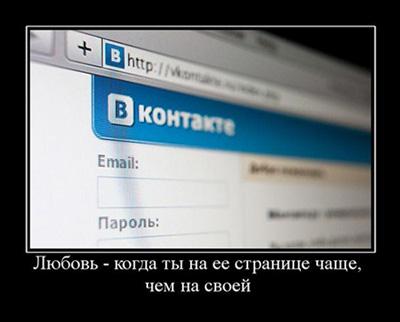 вконтакте (400x322, 43Kb)