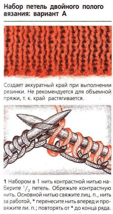 Вязание спицами двойная полая резинка схема 44