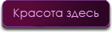 1310314515_3 (230x66, 14Kb)/1310314711_4 (230x66, 14Kb)