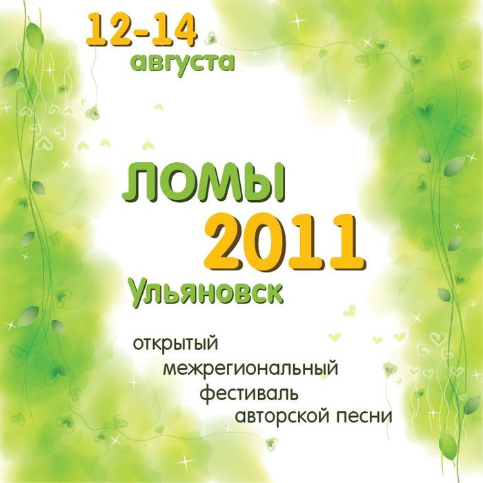 Фестиваль авторской песни ЛОМЫ-2011/2270477_908 (700x700, 97Kb)