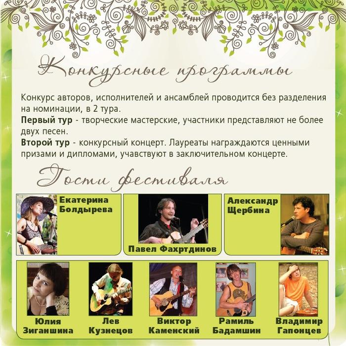 Фестиваль авторской песни ЛОМЫ-2011/2270477_911 (700x700, 180Kb)