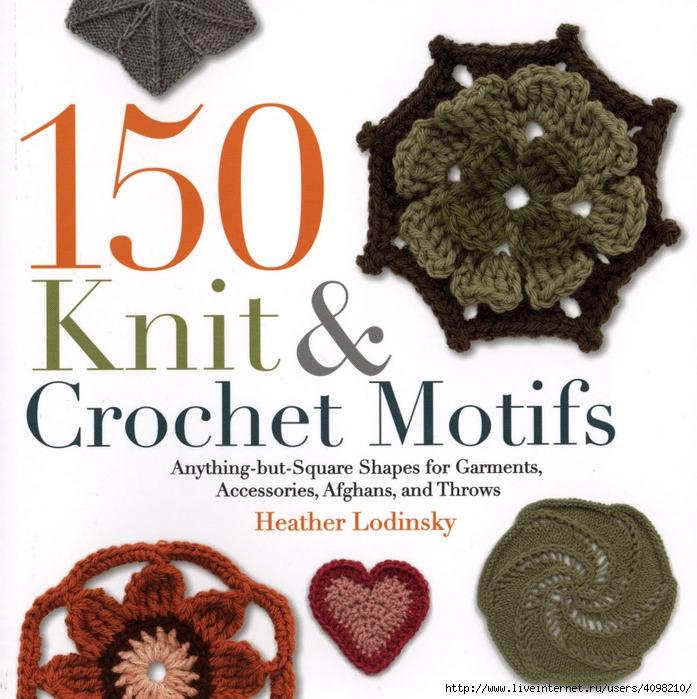 150 Knit & Crochet Motifs_H.Lodinsky_Pagina 01 (697x700, 311Kb)