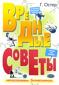 G_Oster__Vrednye_sovety_neposlushnym_biznesmenam (200x287, 36Kb)