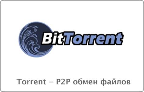 логотип торрент: