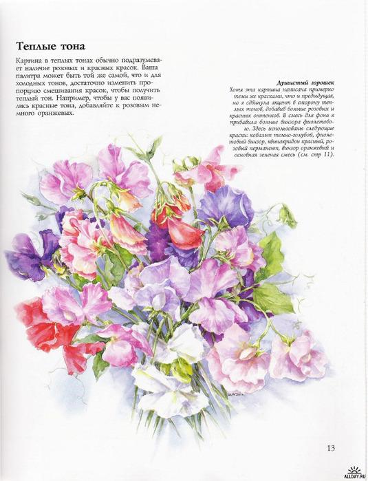 1244115456_risuem_tcveti_akvarelju-14 (535x700, 128Kb)