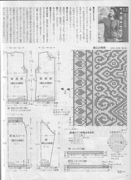 Zaza Japanese Books 1993 Autumn (78) (508x700, 134Kb)