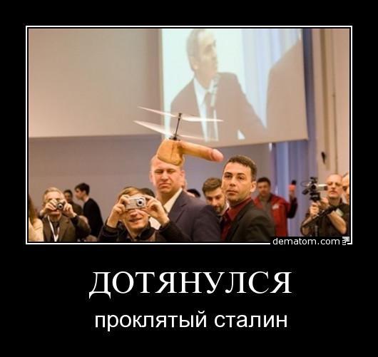 dotianulsia_prokliatyi_stalin (530x501, 38Kb)