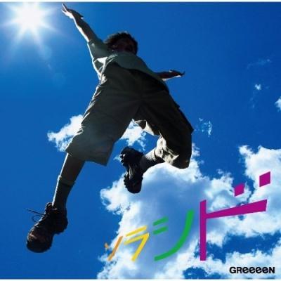 GReeeeN - So La Si Do (J-Pop)