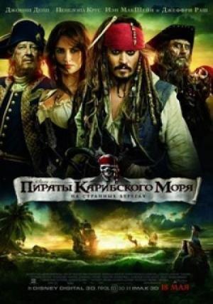 piraty-karibskogo-morya-na-strannykh-beregakh(2) (300x428, 28Kb)